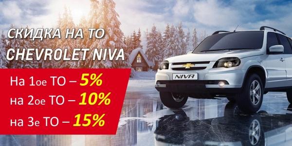ТО Chevrolet NIVA